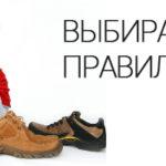 Советы по выбору правильной обуви для детей.