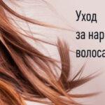 Инструкция как ухаживать за нарощенными волосами